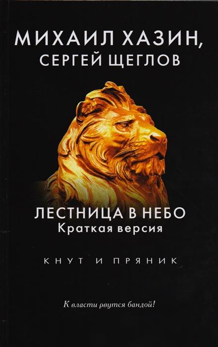 Хазин М., Щеглов С. Лестница в небо Краткая версия