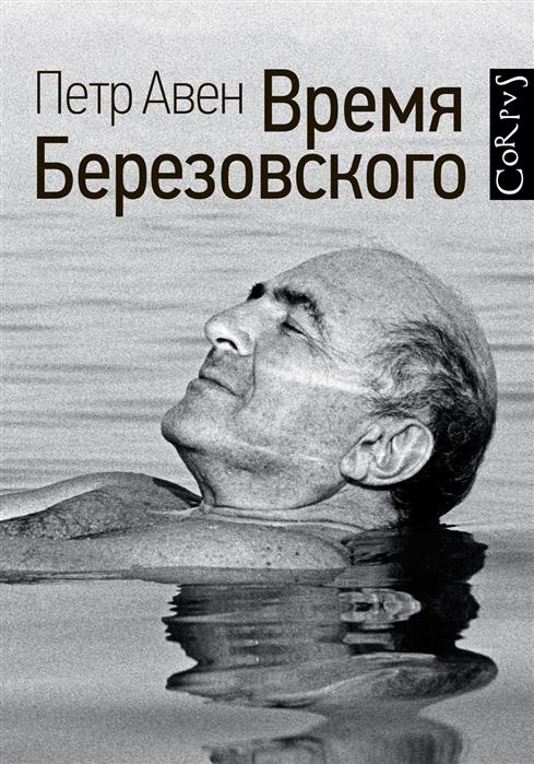 Авен П. Время Березовского авен антиружер купить