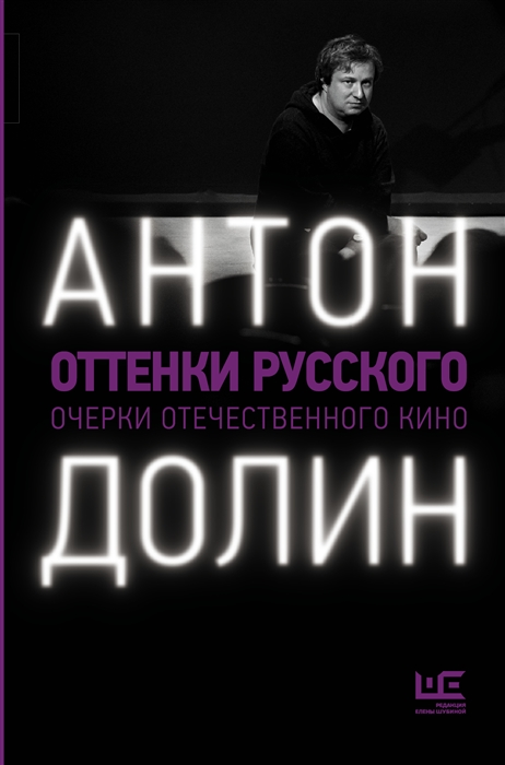 Долин А. Оттенки русского Очерки отечественного кино