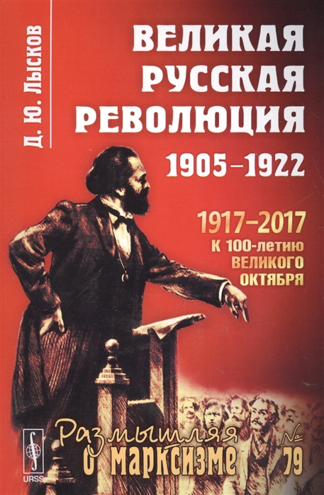 Лысков Д. Великая русская революция 1905-1922 Изд 3-е