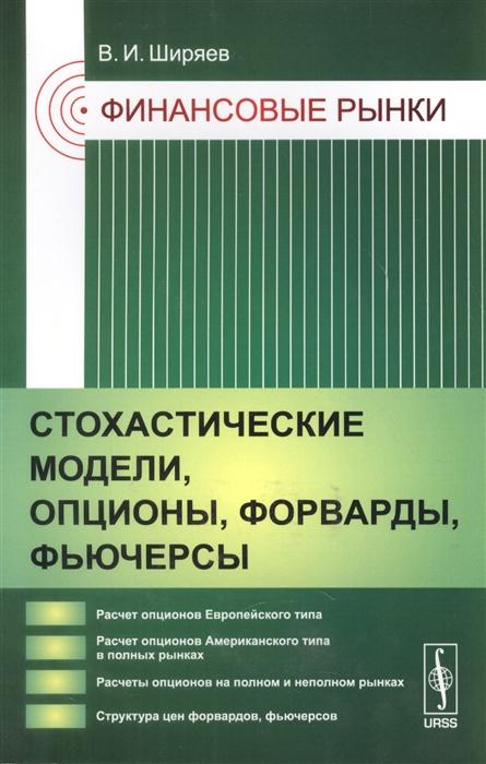 Ширяев В. Финансовые рынки Стохастические модели опционы форварды фьючерсы с в брюховецкая финансовые рынки