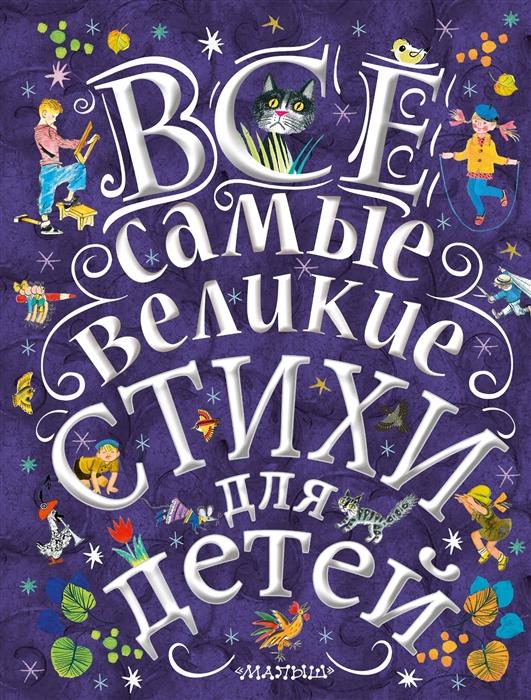 Купить Все самые великие стихи для детей Лучшие стихи для детей, АСТ, Стихи и песни