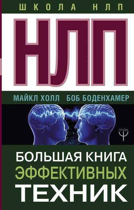 Холл М., Боденхамер Б. НЛП Большая книга эффективных техник