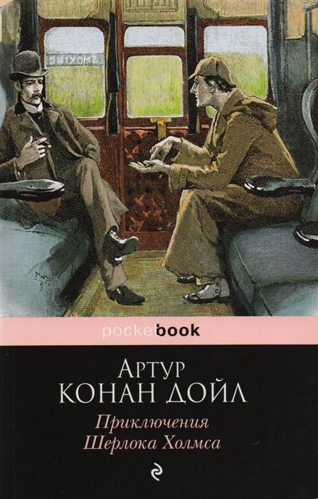 Приключения Шерлока Холмса (Дойл А.) - купить книгу с доставкой в интернет-магазине «Читай-город». ISBN: 978-5-04-089010-1