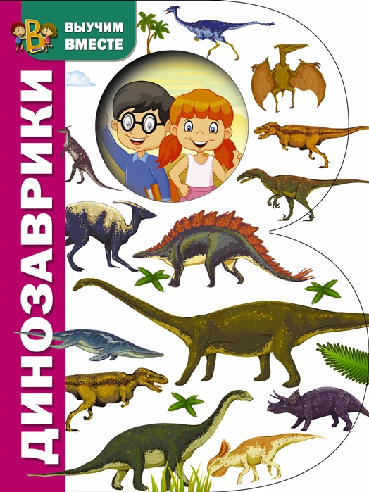 Дмитриева В., (сост.) Динозаврики