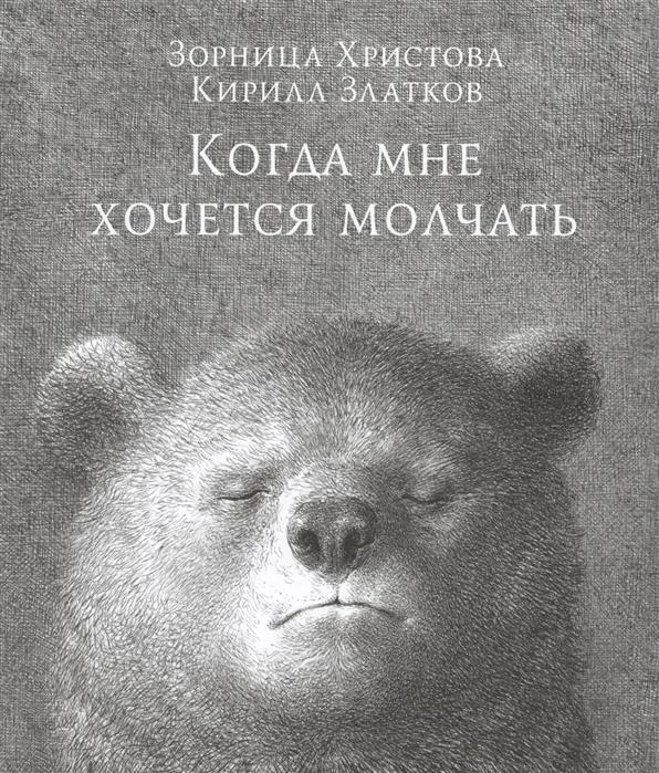 Христова З., Златков К. Когда мне хочется молчать амлодипин таб 10мг 30
