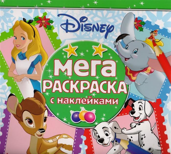 Мега-раскраска с наклейками МРН 1703 Классические персонажи Disney