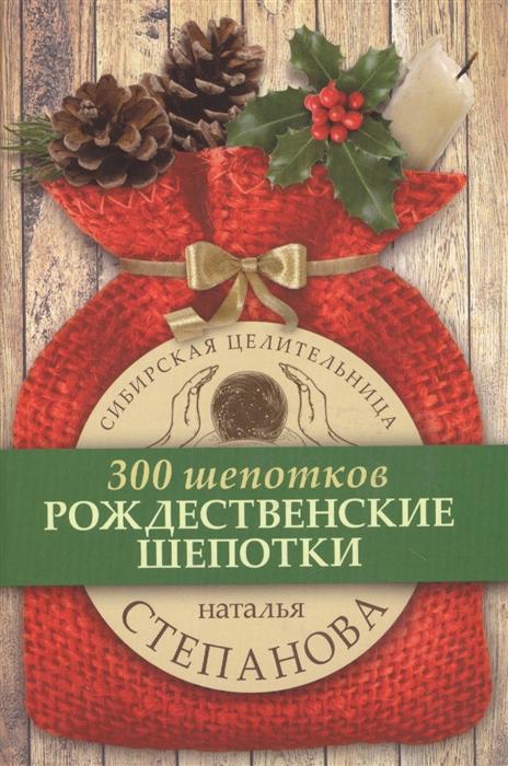Степанова Н. Рождественские шепотки степанова н утренние шепотки