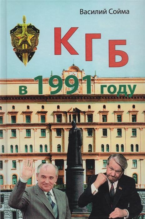 Сойма В. КГБ в 1991 году василий сойма лубянка 1917 1991 энциклопедия карьер и судеб