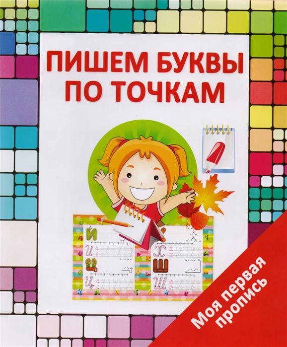 Ивлева В. Пишем буквы по точкам Моя первая пропись цена в Москве и Питере