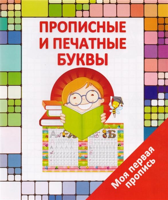 Ивлева В. Прописные и печатные буквы Моя первая пропись цена в Москве и Питере