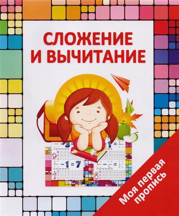 Ивлева В. Сложение и вычитание Моя первая пропись цена в Москве и Питере