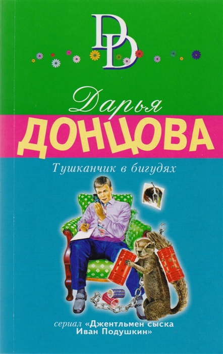 Донцова Д. Тушканчик в бигудях донцова д золушка в шоколаде