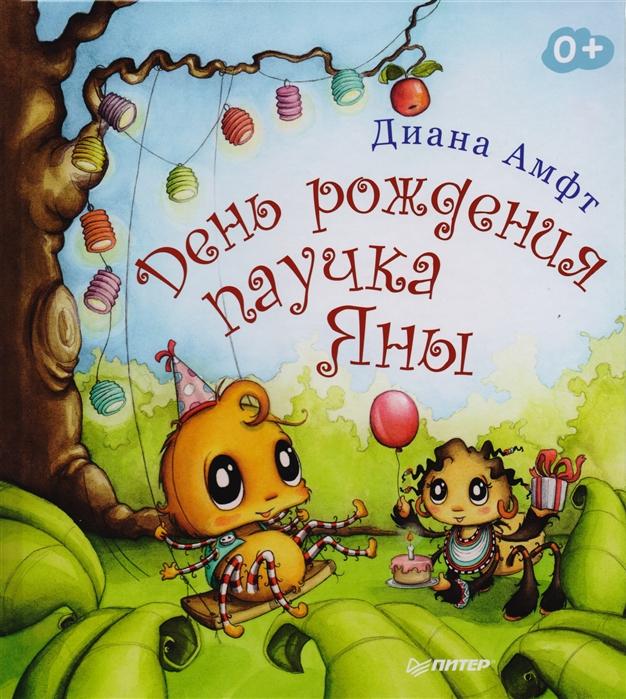 Купить День рождения паучка Яны, Питер СПб, Сказки