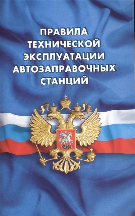 Правила технической эксплуатации автозаправочных станций РД 153-39 2-080-01
