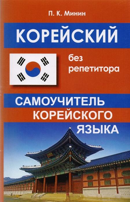 Минин П. Корейский без репетитора Самоучитель корейского языка цена и фото