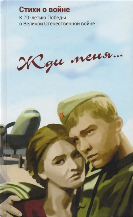Симонов К., Высоцкий В., Кедрин Д. Жди меня Стихотворения