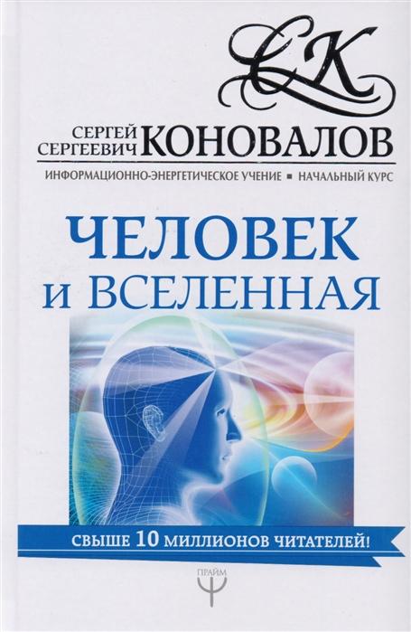 купить Коновалов С. Человек и Вселенная Информационно-энергетическое Учение Начальный курс по цене 375 рублей