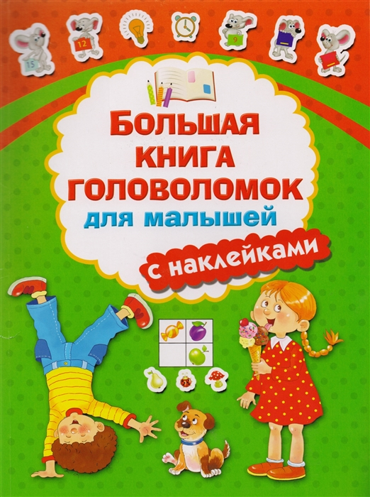 Дмитриева В. Большая книга головоломок для малышей с наклейками
