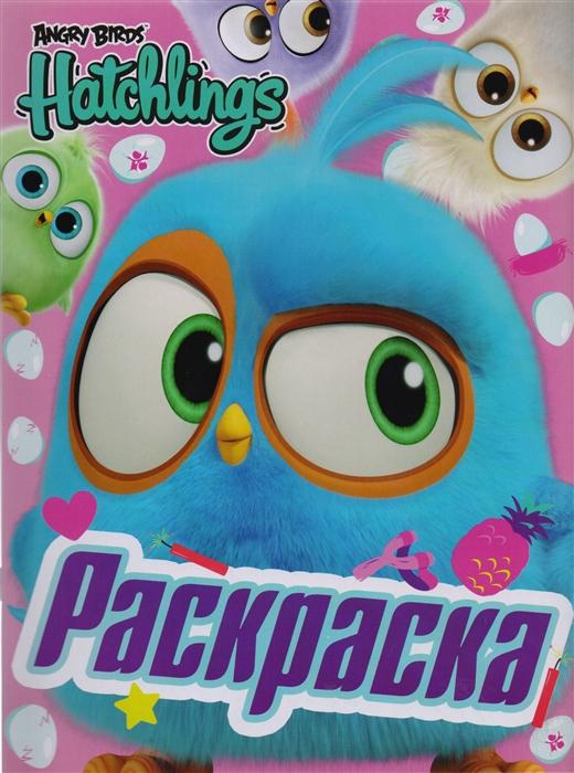 Данэльян И. (ред.) Angry Birds Hatchlings Птенцы на природе Раскраска данэльян и ред angry birds hatchlings игры с наклейками более 80 наклеек