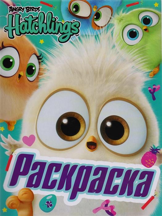 Данэльян И. (ред.) Angry Birds Hatchlings Праздник вылупления Раскраска данэльян и ред angry birds hatchlings игры с наклейками более 80 наклеек