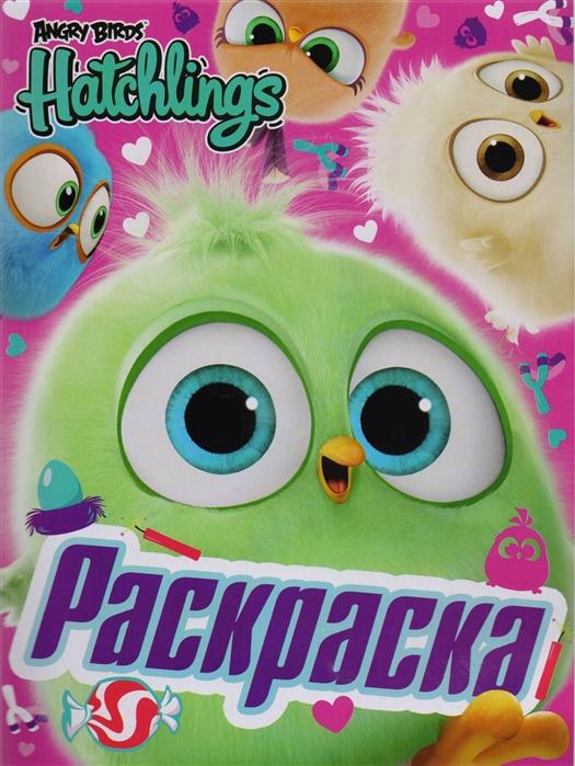 Данэльян И. (ред.) Angry Birds Hatchlings Птенцы круглый год Раскраска данэльян и ред angry birds hatchlings игры с наклейками более 80 наклеек