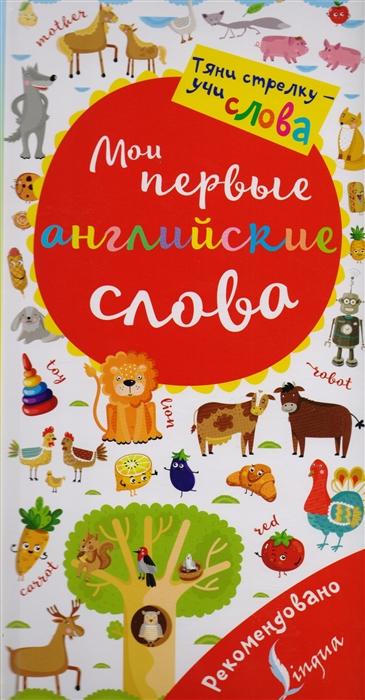 Фото - Горбачева Н. (ред.) Мои первые английские слова Волшебная книга глушкова н ред секретный дневничок мои секреты