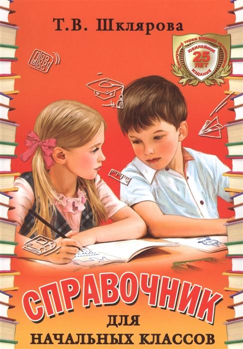 Шклярова Т. Справочник для начальных классов цена и фото