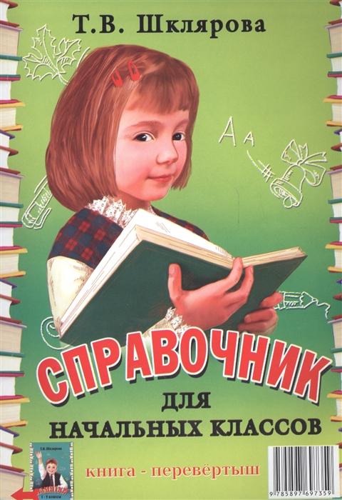 цены Шклярова Т. Справочник для начальных классов Памятки 1-5 классы