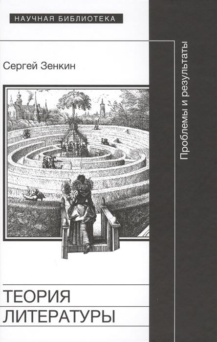 Зенкин С. Теория литературы проблемы и результаты