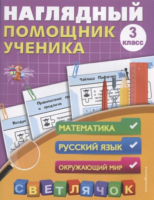 Горохова А. Наглядный помощник ученика 3-го класса цены