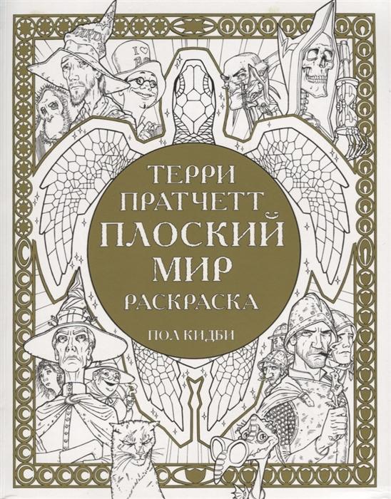 Пратчетт Т. Плоский мир Раскраска пратчетт т девятнадцать стражей сборник