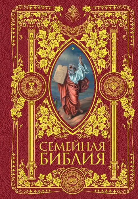 Дестунис С., (сост.) Семейная Библия Рассказы из Священной истории Ветхого и Нового Завета цены