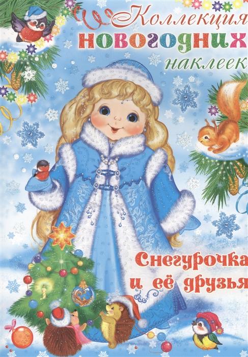 Шиловских И. (ред.) Снегурочка и ее друзья