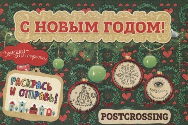 Иолтуховская Е. Зендудл-открытки С Новым годом Раскрась и отправь цена 2017