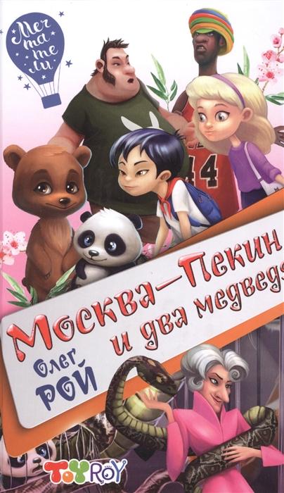 Рой О. Москва-Пекин и два медведя цена