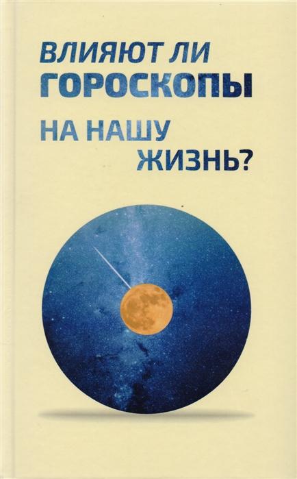 Цуканова Н. (сост.) Влияют ли гороскопы на нашу жизнь