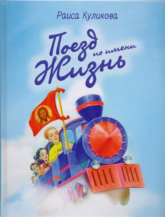 Купить Поезд по имени Жизнь Повесть в рассказах, Символик, Проза для детей. Повести, рассказы