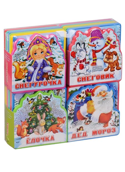 Шестакова И. Здравствуй Новый Год Снегурочка Снеговик Елочка Дед Мороз комплект из 4 книг мозаика дед мороз и снеговик