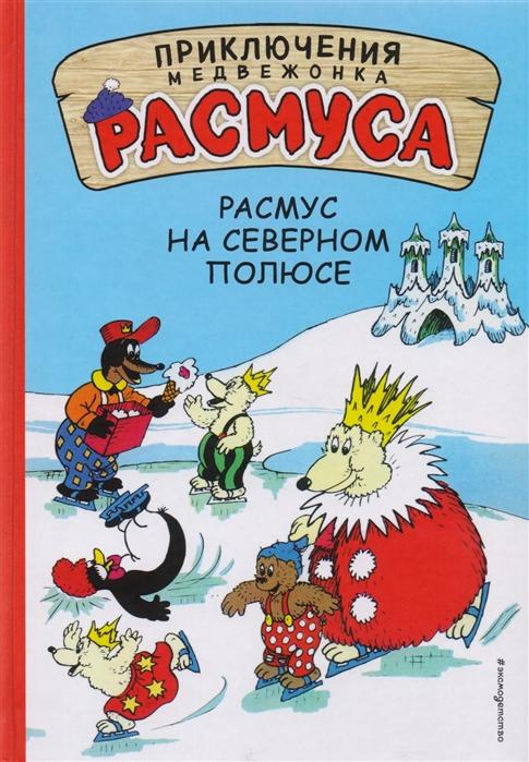 Хансен К., Хансен В. Расмус на Северном полюсе подвиг на полюсе холода