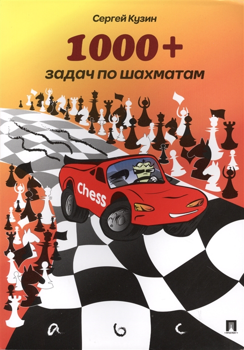 Кузин С. 1000 задач по шахматам Учебное пособие