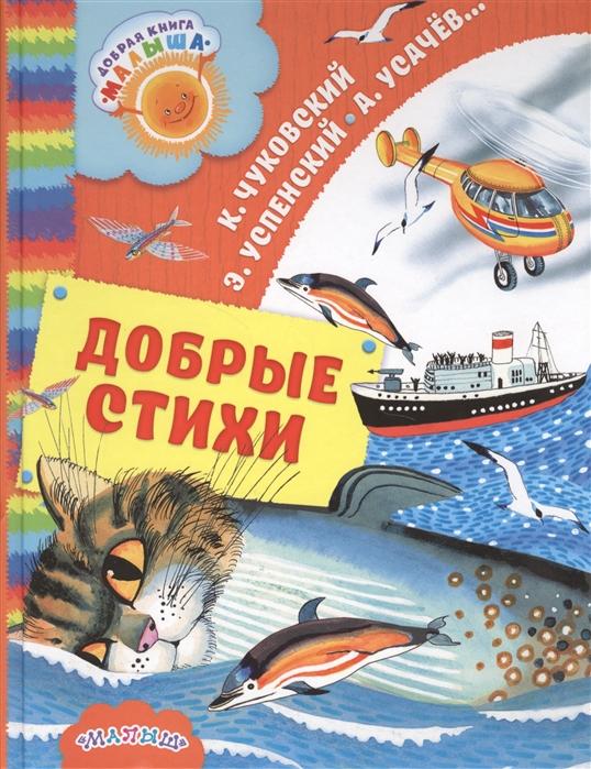 цены на Чуковский К., Успенский Э., Введенский А. и др. Добрые стихи  в интернет-магазинах