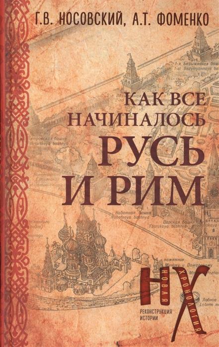 Носовский Г., Фоменко А. Как все начиналось Русь и Рим