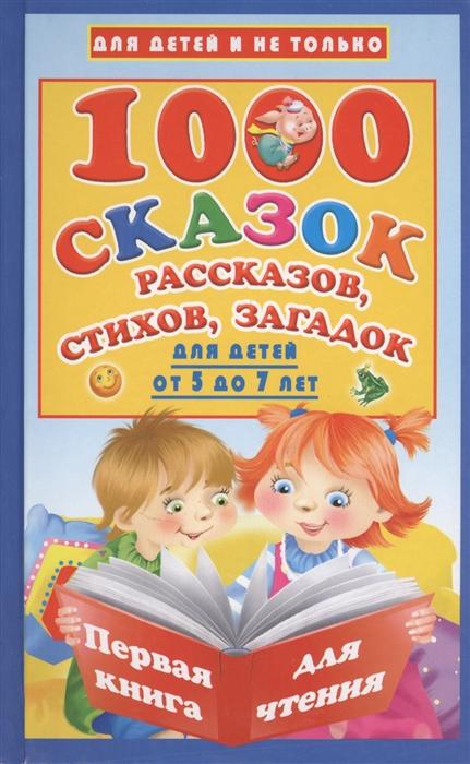 Дмитриева В. (сост.) 1000 сказок рассказов стихов загадок для детей от 5 до 7 лет цена