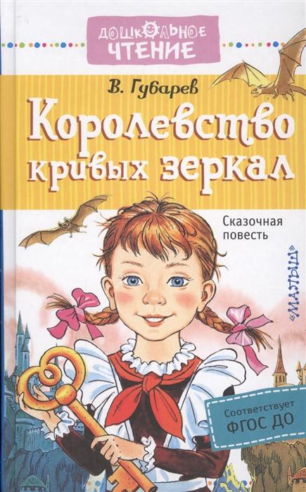 Губарев В. Королевство кривых зеркал Сказочная повесть