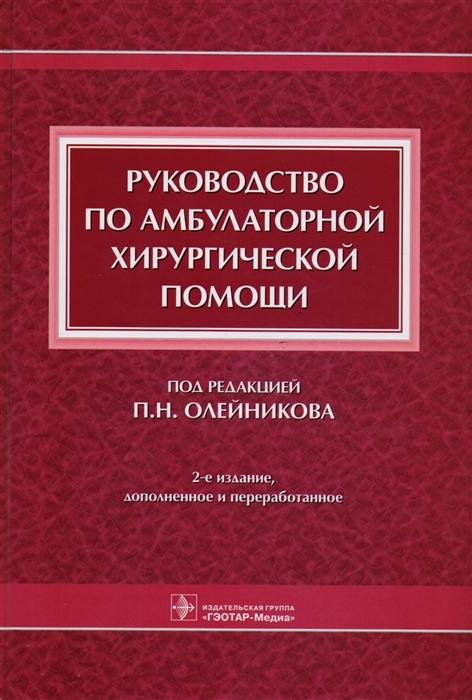 Олейников П. (ред.) Руководство по амбулаторной хирургической помощи