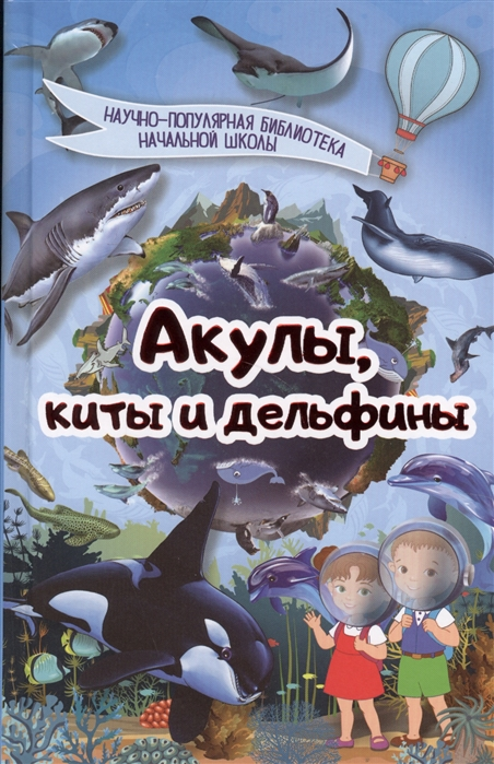 Кошевар Д. Акулы киты и дельфины