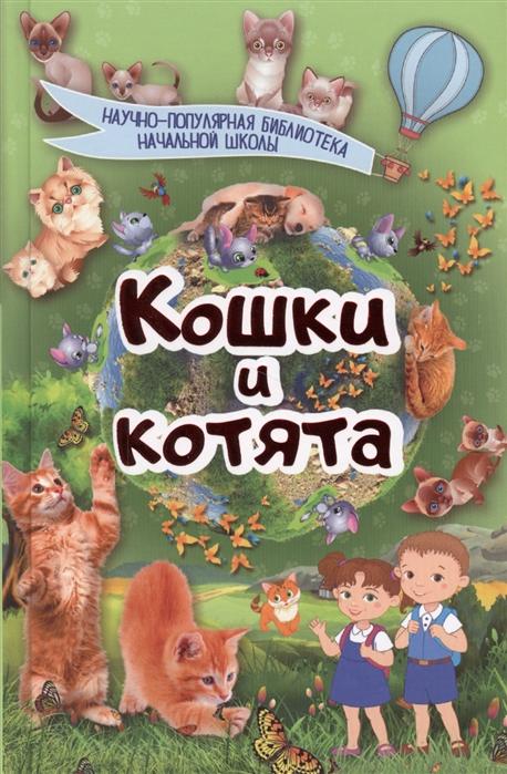 Смирнов Д., Хомич Е. Кошки и котята паркер с кошки и котята