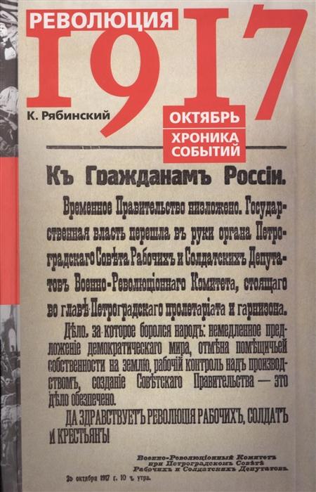 Рябинский К. Революция 1917 Октябрь Хроника событий сергей кремлёв 1917 февраль – для элиты октябрь – для народа