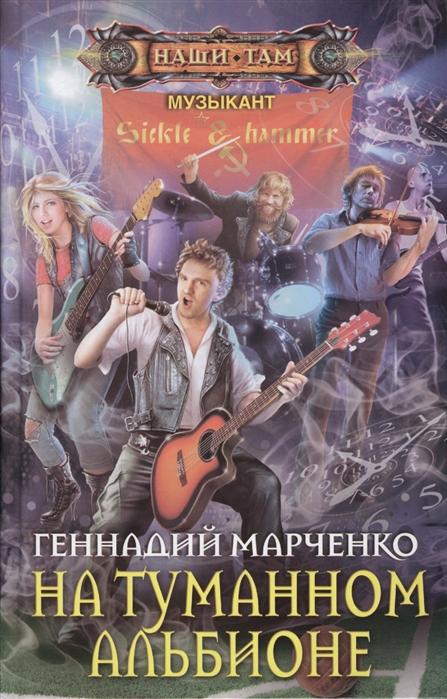 цены Марченко Г. На туманном Альбионе Роман